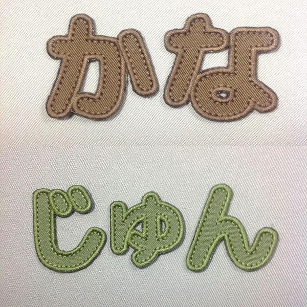 プチプラ! アイロン接着ひらがなワッペン ふち刺繍(丸ゴシック体/16色)オリジナルお名前アイロン接着アップリケ|shishuatelier|05