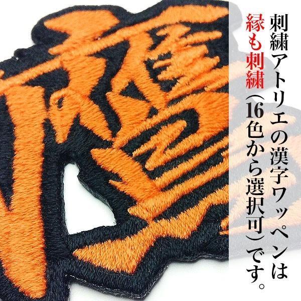総刺繍 漢字ワッペン(アイロン接着)行書体 /約10cm/1文字 ひらがな・カタカナ可|shishuatelier|03