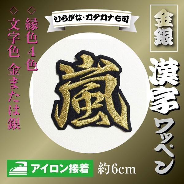 金銀 総刺繍 漢字ワッペン(アイロン接着)行書体 /約6cm/1文字 ひらがな・カタカナ可|shishuatelier