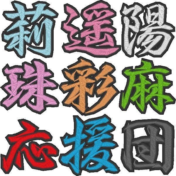 総刺繍 漢字ワッペン(アイロン接着)行書体 /約6cm/1文字 ひらがな・カタカナ可|shishuatelier|03