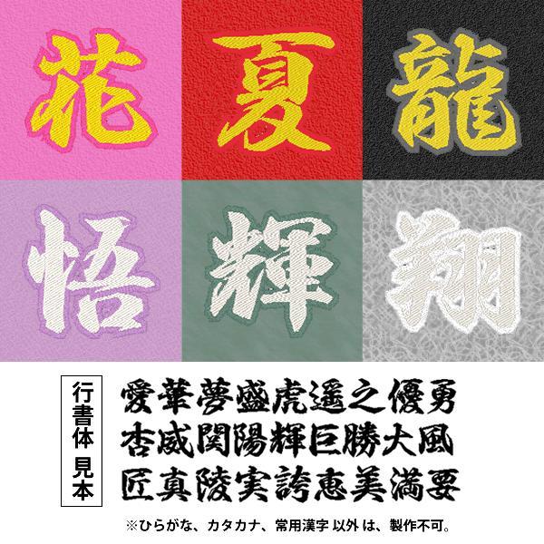 超特大!ラメ素材!漢字ワッペン(ひらがな・カタカナ可/約20cm/行書体/1文字)ふち刺繍 アイロン接着 夏フェス 応援グッズ|shishuatelier|05