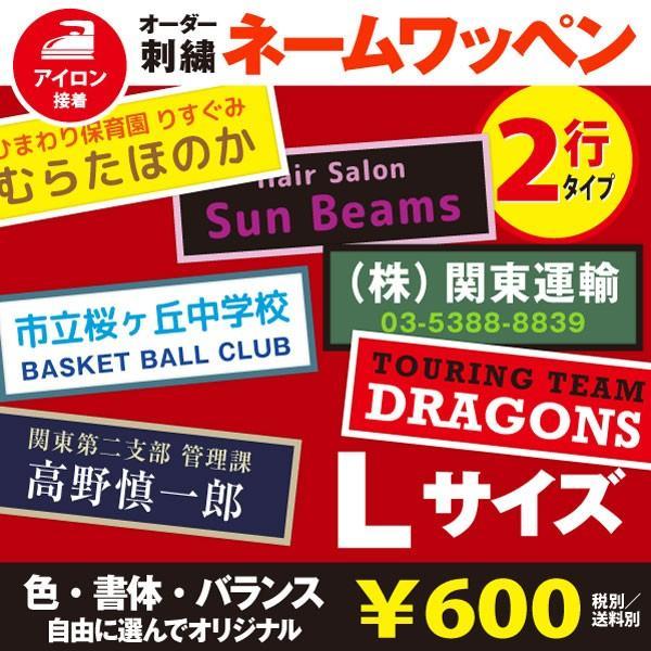 ネーム刺繍ワッペン オリジナル Lサイズ/2行タイプ オーダー アイロン 刺しゅう・名入れ・お名前|shishuatelier