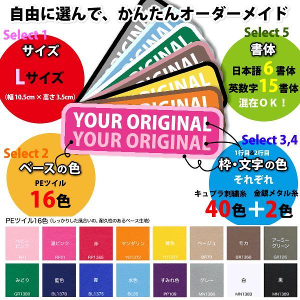 ネーム刺繍ワッペン オリジナル Lサイズ/2行タイプ オーダー アイロン 刺しゅう・名入れ・お名前|shishuatelier|02