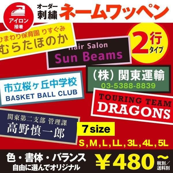 ネーム刺繍ワッペン オリジナル S・M/2行タイプ オーダー アイロン 刺しゅう・名入れ・お名前|shishuatelier