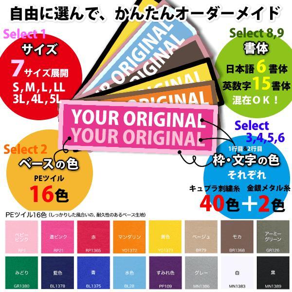 ネーム刺繍ワッペン オリジナル S・M/2行タイプ オーダー アイロン 刺しゅう・名入れ・お名前|shishuatelier|02