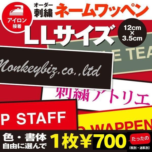 ネーム刺繍ワッペン オリジナル LLサイズ/1行タイプ オーダー アイロン 刺しゅう・名入れ・お名前|shishuatelier