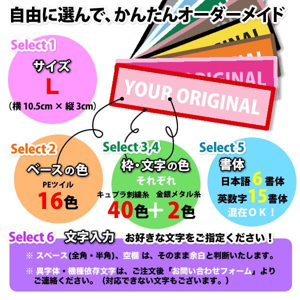 ネーム刺繍ワッペン オリジナル Lサイズ/1行タイプ オーダー アイロン 刺しゅう・名入れ・お名前|shishuatelier|02