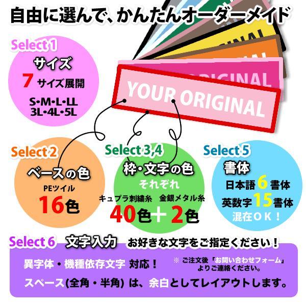 ネーム刺繍ワッペン オリジナル S・M/1行タイプ オーダー アイロン 刺しゅう・名入れ・お名前|shishuatelier|04