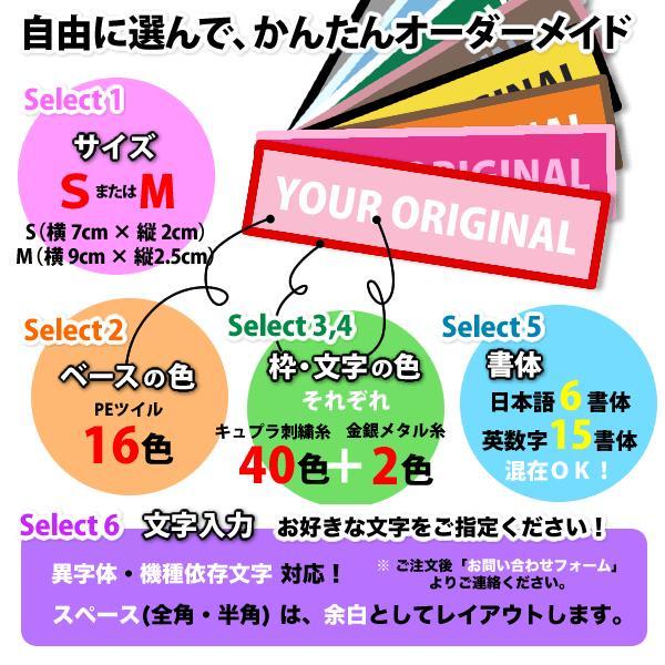 お得な「5枚セット」ネーム刺繍ワッペン オリジナル S・M/1行タイプ オーダー アイロン 刺しゅう・名入れ・お名前|shishuatelier|02