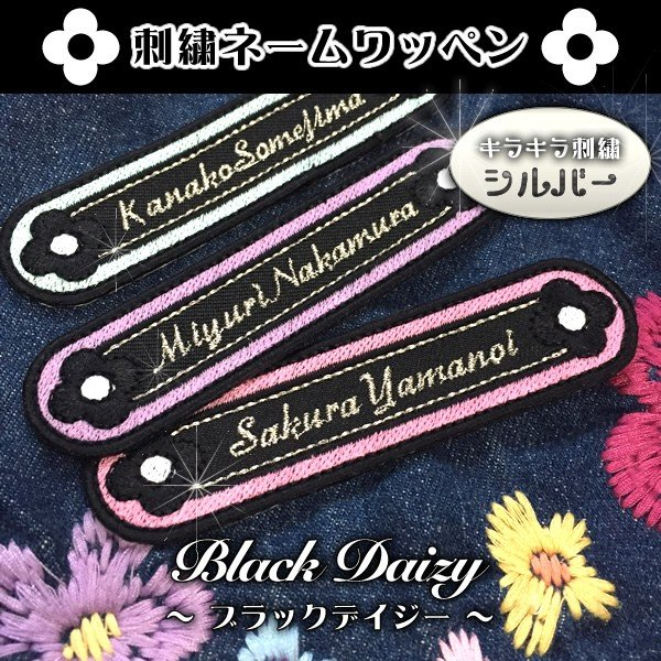 ネーム刺繍ワッペン Black Daizy オリジナル オーダー アイロン 刺しゅう・名入れ・お名前|shishuatelier