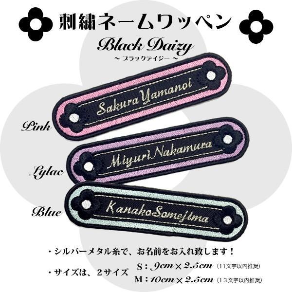 ネーム刺繍ワッペン Black Daizy オリジナル オーダー アイロン 刺しゅう・名入れ・お名前|shishuatelier|02