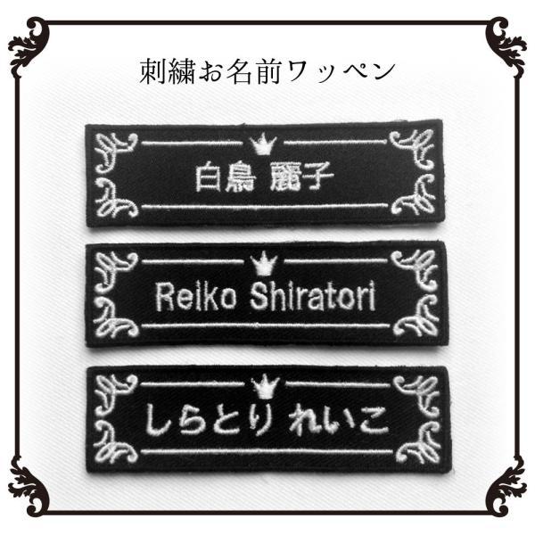 ネーム刺繍ワッペン Mono Crown オリジナル オーダー アイロン 刺しゅう・名入れ・お名前|shishuatelier