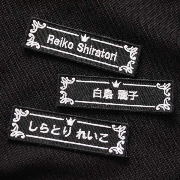 ネーム刺繍ワッペン Mono Crown オリジナル オーダー アイロン 刺しゅう・名入れ・お名前|shishuatelier|03