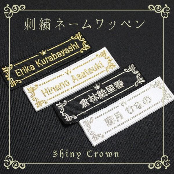 ネーム刺繍ワッペン Shiny Crown オリジナル オーダー アイロン 刺しゅう・名入れ・お名前|shishuatelier