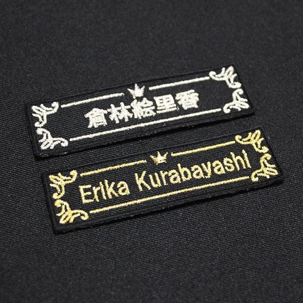 ネーム刺繍ワッペン Shiny Crown オリジナル オーダー アイロン 刺しゅう・名入れ・お名前|shishuatelier|02