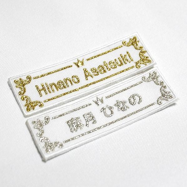 ネーム刺繍ワッペン Shiny Crown オリジナル オーダー アイロン 刺しゅう・名入れ・お名前|shishuatelier|03
