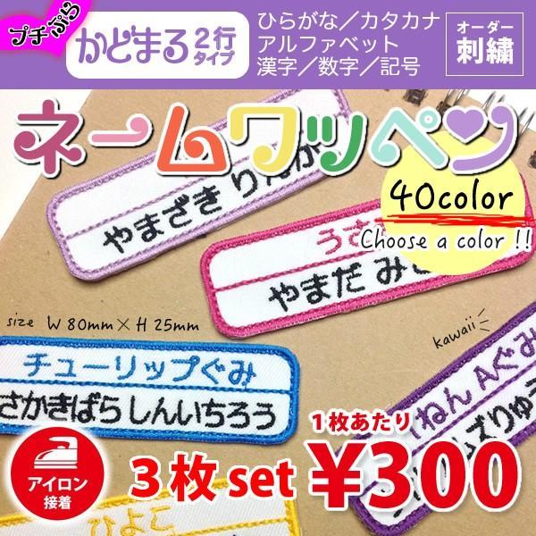 プチプラ!ネーム刺繍ワッペン かどまる3枚セット2行タイプ オーダー アイロン 刺しゅう・名入れ・お名前|shishuatelier