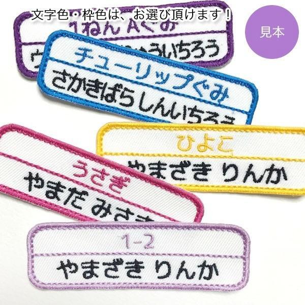 プチプラ!ネーム刺繍ワッペン かどまる3枚セット2行タイプ オーダー アイロン 刺しゅう・名入れ・お名前|shishuatelier|03