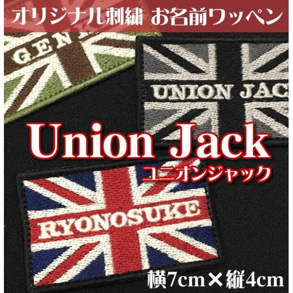 Union Jack(ユニオンジャック)ネーム刺繍ワッペン オリジナル オーダー アイロン 刺しゅう・名入れ・お名前|shishuatelier