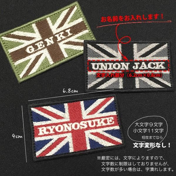 Union Jack(ユニオンジャック)ネーム刺繍ワッペン オリジナル オーダー アイロン 刺しゅう・名入れ・お名前|shishuatelier|02