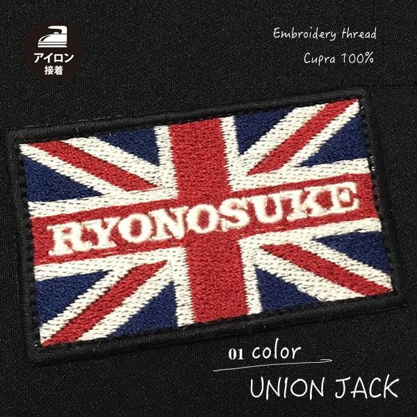 Union Jack(ユニオンジャック)ネーム刺繍ワッペン オリジナル オーダー アイロン 刺しゅう・名入れ・お名前|shishuatelier|04