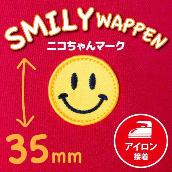 かわいいアイロン ワッペン スマイリー(ニコちゃんマーク)|shishuatelier