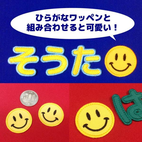 かわいいアイロン ワッペン スマイリー(ニコちゃんマーク)|shishuatelier|02