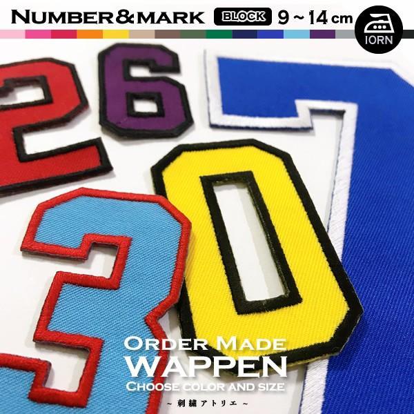 胸番号(9cm/10cm)数字ワッペン(ブロック体|数字)ふち刺繍/文字6色×ふち42色 オリジナル・大人サイズ ユニフォームにアイロン接着|shishuatelier