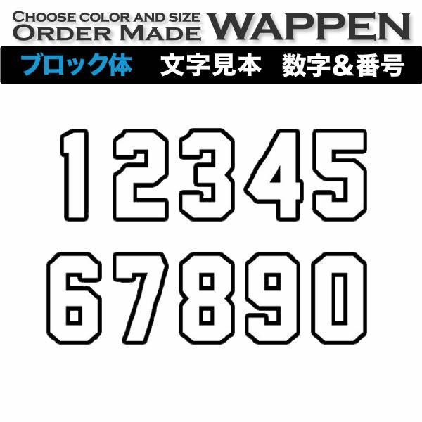 胸番号(9cm/10cm)数字ワッペン(ブロック体|数字)ふち刺繍/文字6色×ふち42色 オリジナル・大人サイズ ユニフォームにアイロン接着|shishuatelier|04