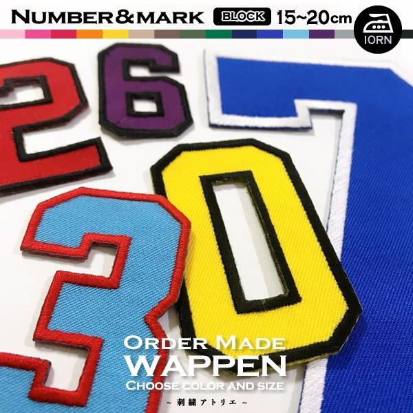 背番号(18cm/20cm)数字ワッペン(ブロック体|数字)ふち刺繍/文字6色×ふち42色 オリジナル・大人サイズ ユニフォームにアイロン接着|shishuatelier