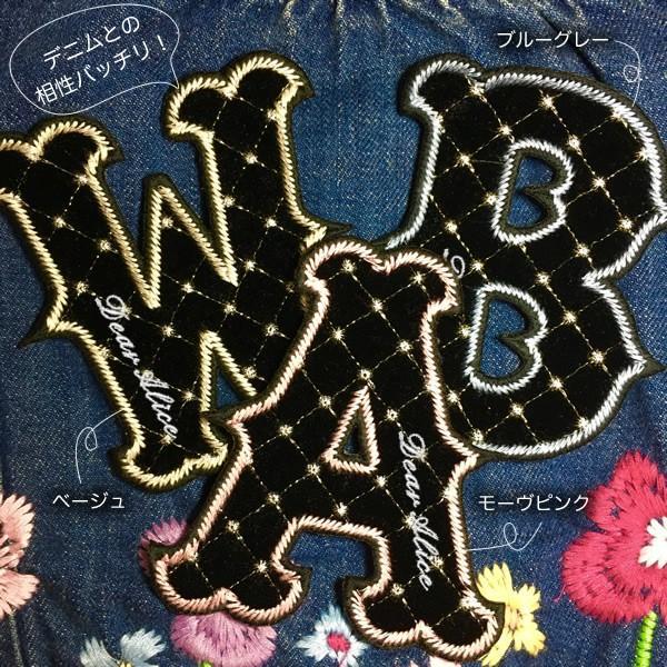 ヴィクトリアンBB 名入れ ベルベット ふち刺繍オーダー アルファベット アイロン接着ワッペン/スタジャン、パーカー、トレーナーに|shishuatelier|05