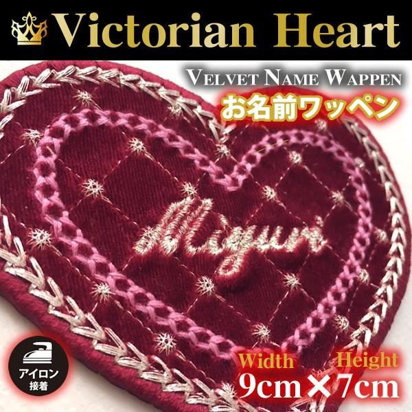 Victorian Heart(ヴィクトリアン・ハート)ネーム刺繍ワッペン ベルベット オリジナル オーダー アイロン 刺しゅう・名入れ・お名前 shishuatelier