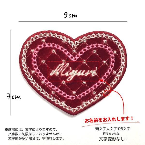 Victorian Heart(ヴィクトリアン・ハート)ネーム刺繍ワッペン ベルベット オリジナル オーダー アイロン 刺しゅう・名入れ・お名前 shishuatelier 02