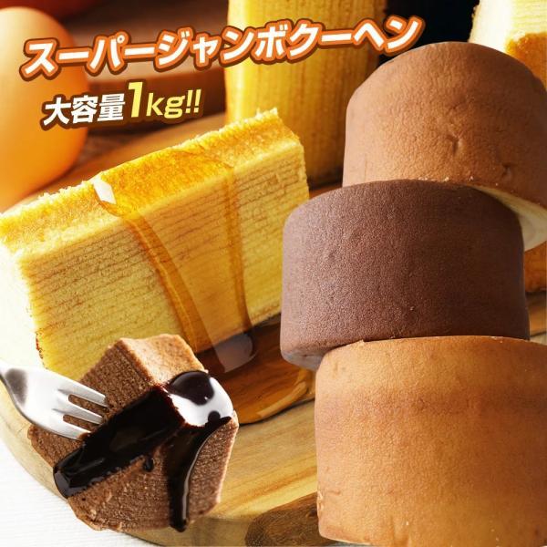 3000円→1500円訳ありお取り寄せわけあり5種の味から2つ選べる1個500gのスーパージャンボクーヘン2個セットスイーツお取