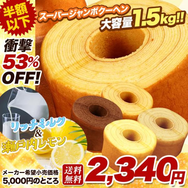 4500円→1888円新味登場500gに増量 5種の味から選べる 超ド級500gのスーパージャンボクーヘン(500g×3個)お