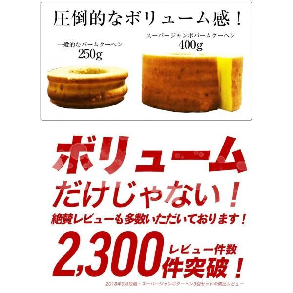 期間限定4500円→1999円 500gに増量!5種の味から選べる!超ド級500gのスーパージャンボクーヘン(500g×3) 訳あり お取り寄せ お取り寄せスイーツ 令和|shitamachibaum|08
