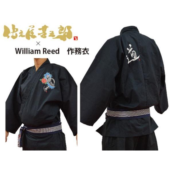 作務衣 帯付き セット 豪華刺繍入り メンズ 綿100% 龍道 ー Reed style SAMUE|shitateyajingoro