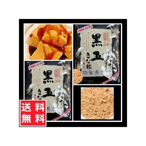 博多食材工房 業務用 黒五きな粉 (黒砂糖/こんにゃく芋抽出物入り)  160g×2袋 メール便無料 067634-2