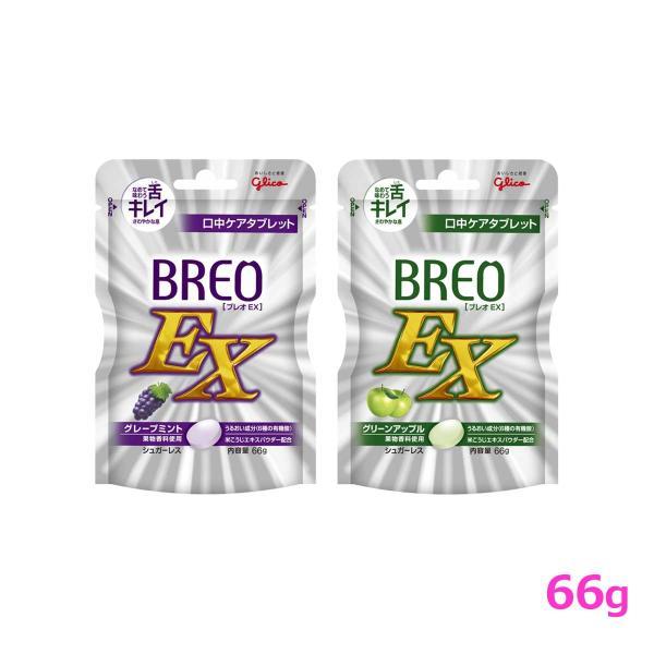 【歯科専用】グリコ ブレオEX (BREO EX) 66g 口中ケアタブレット 【メール便対応6個まで】