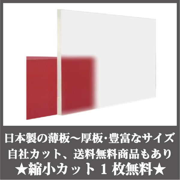 日本製 アクリル板 透明両面マット艶消し(押出板) 厚み3mm 300X300mm 縮小カット1枚無料 カンナ・糸面取り仕上(エッジで手を切る事はなし)