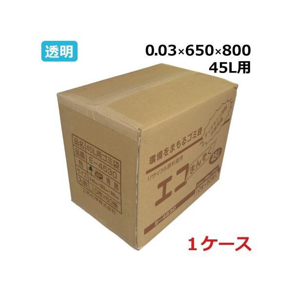 法人様宛限定 ポリ袋 ゴミ袋 エコまんぞく E-4530 透明 (45L 45リットル) 0.03mm×650mm×800mm 600枚入《ケース売り》