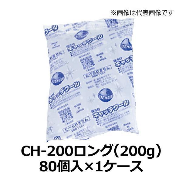 法人様宛限定 保冷剤 キャッチクール(CH-200ロング)  70×220mm 200g 1ケース(80個入)(TC)
