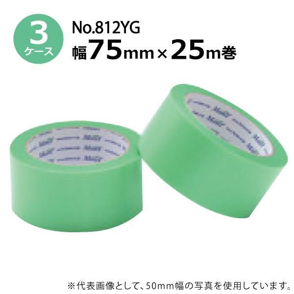 《約467円/巻》古藤工業 養生テープ No.812YG (緑)幅75mm×長さ25m×厚さ0.15mm 3ケース(24巻入×3ケース)(HK)