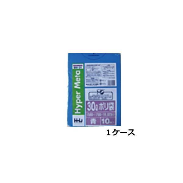 法人様宛限定 ポリ袋 ゴミ袋 HHJ BM31 青30L 30リットル 0.025mm×500mm×700mm 1000枚/ケース