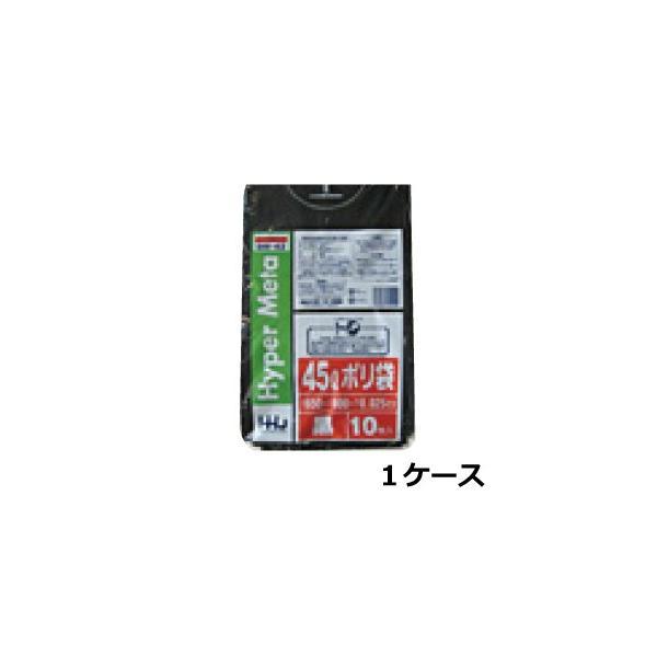 法人様宛限定 ポリ袋 ゴミ袋 HHJ BM42 黒 45L 45リットル 0.025mm×650mm×800mm 700枚/ケース
