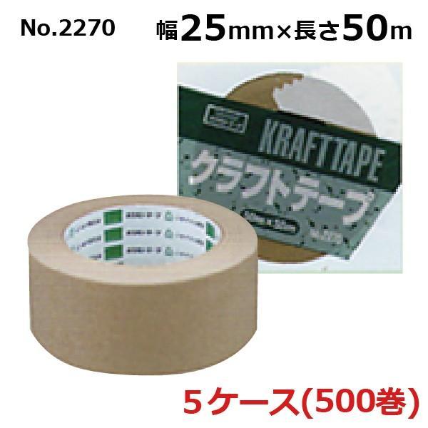 《約64円/巻》法人様宛限定 オカモト クラフトテープ No.2270 クリーム 巾25mm×長さ50m×厚さ0.14mm 100巻入×5ケース(HA)
