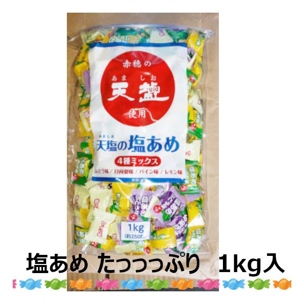 天塩の塩あめミックス(ぶどう・日向夏・パイン・レモン) 1kg  塩飴 熱中症対策 1kg 詰め合わせ 業務用 塩 飴 ミックス