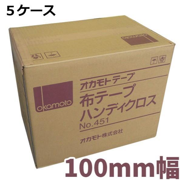 《約340円/巻》法人様宛限定 ガムテープ オカモト 布テープ No.451 ハンディクロス 100mm×25m 5箱(18巻入り×5ケース)