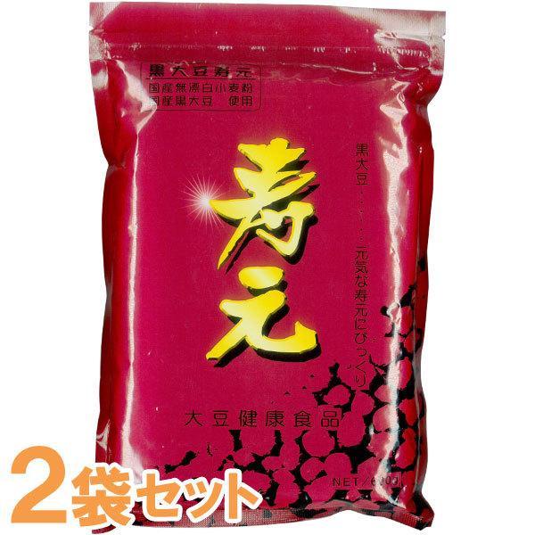 黒大豆寿元お徳用(600g) 2袋セット  ジュゲン