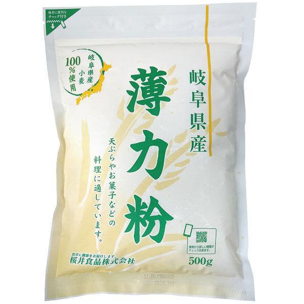 岐阜県産薄力粉(500g) 桜井食品